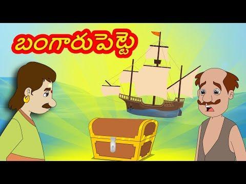 బంగారు పెట్టె   Telugu Moral Stories   Telugu Kathalu - Panchatantra Kathalu-Chandamama Kathalu