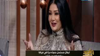 بالفيديو- غادة عبد الرازق: كان جوايا شر وطلعته في