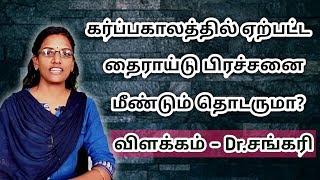 கர்ப்பகாலத்தில் ஏற்பட்ட தைராய்டு பிரச்னை தொடருமா? | Thyroid Problem in Pregnancy -Tamil