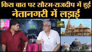 Ayodhya में Mandir बने या मस्जिद इसे छोड़ Hindi, English पर भिड़े Saurabh Dwivedi और Rajdeep Sardesai