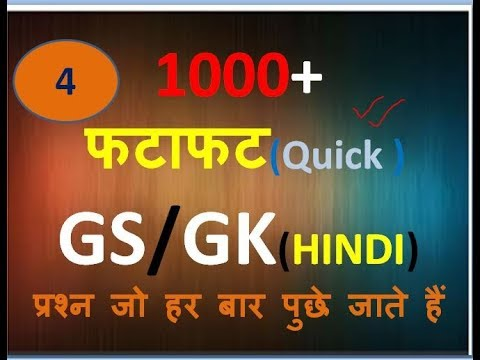 GK/GS  QUIZ -4  (HINDI) (SSC/BANK/PSC/TET/RRB..)-2017-18