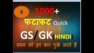GK/GS  QUIZ -4  (HINDI) (SSC/BANK/PSC/TET/RRB..)-2017-18