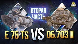 Download E 75 TS vs. Об.703 вар. II - Какой Прем Танк Лучше? Mp3 and Videos