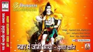 Download Nagar Me Jogi Aaya - Full Audio Song MP3 song and Music Video
