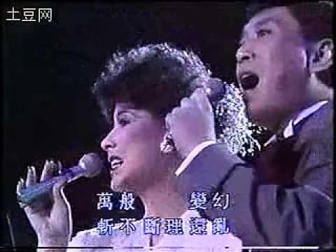 甄妮1984 演唱會 羅文 甄妮 鐵血丹心 - YouTube
