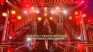 ФАБРИКА - Серёжка с Малой Бронной и Витька с Моховой