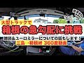 【360° VR 4K】Why don't you drive along HAKONE mountain trail together? - NEW SCANIA