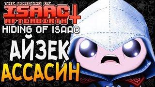 АЙЗЕК АССАСИН ► The Binding of Isaac: Afterbirth+ |88| Hiding of Isaac mod