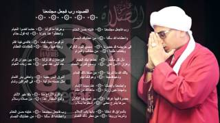 Video Mahabbaatussholihin Robbi faj'al mujtama'na download MP3, 3GP, MP4, WEBM, AVI, FLV Juli 2018