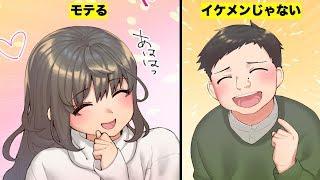 【漫画】男は顔じゃない!女子が顔以外で見ているポイント5選(マンガ動画)