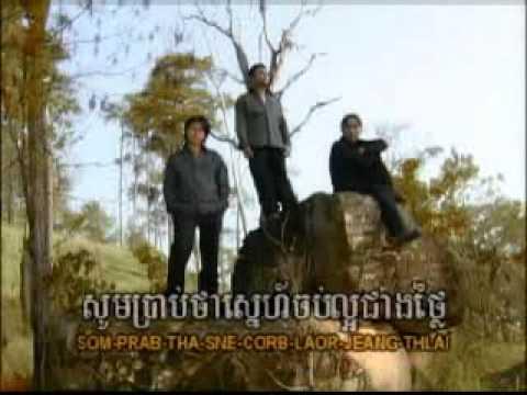 Khmer song - Chea sit robos oun (MKS)
