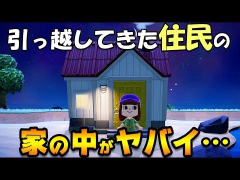 【あつ森】衝撃…住民の家の中がヤバすぎて心配になる…。前途多難のサブ島生活 #4【あつまれどうぶつの森 実況】