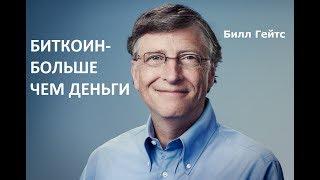 Хотите узнать, что думает Билл Гейтс про Биткоин?(, 2017-07-20T12:17:03.000Z)