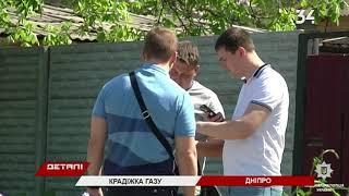 Обманули государство: в Днепропетровской области СТО украло газа на сотни тысяч гривен