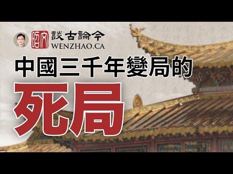 【会员节目节选】中国「三千年变局」里的「死局」,「反华公知」的自白(文昭谈古论今20201101)