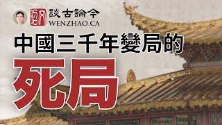 【會員節目節選】中國「三千年變局」裡的「死局」,「反華公知」的自白(文昭談古論今20201101)
