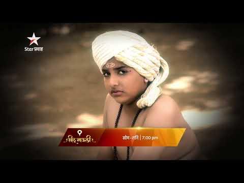 Pundalika Story   Vithu Mauli   Star Pravah thumbnail
