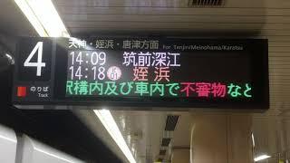 福岡市地下鉄空港線 (K09)中洲川端駅(4番乗り場)(JK12)筑前深江行き