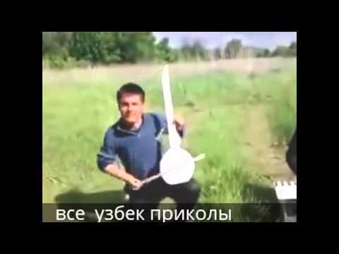 Узбекские приколы бесплатно видео - Приколы видео смотреть