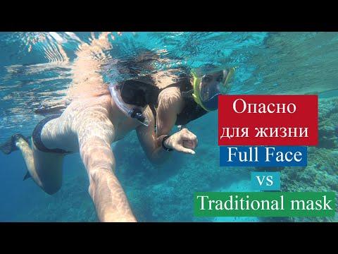 Полнолицевая маска для плавания опасна для жизни | какую выбрать?