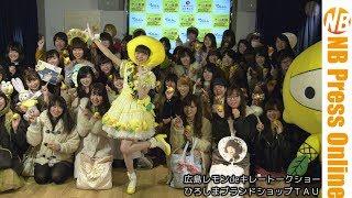 ひろしまブランドショップTAUで「広島レモンdeキレートークショー」...