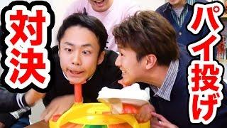 【激闘】新パイフェイスゲーム対決でクリームまみれ!【フィッシャーズ ✕ ボンボン】