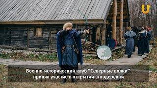 Новости запада Башкирии (железный человек, фестиваль башкирской культуры, северные волки)