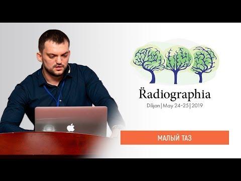 Астемир Байсангуров. Ошибки МР-диагностики рака предстательной железы