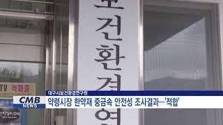 [대구뉴스] 대구시보건환경연구원, 약령시장 한약재 중금…