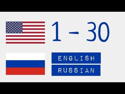 Числа от 1 до 30  - Английский язык - Русский язык