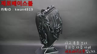KT 위즈 이정훈 선수의 ZERO 1등급 킵 가죽 투수…