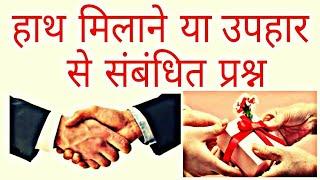 Handshake tricks in Hindi Reasoning    हाथ मिलाने याउपहार से संबंधित प्रश्न    CHOUDHARY ACADEMY
