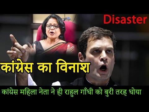 Rahul Gandhi पार्टी प्रेसिडेंट बने तो Congress का विनाश ! कांग्रेस महिला नेता ने ही  धो डाला