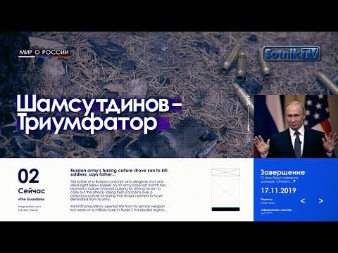 МИР О РОССИИ: ТРИУМФАТОР ШАМСУТДИНОВ