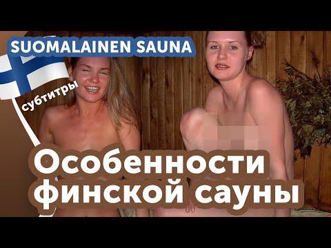 Финская сауна. Финны показывают, как надо париться