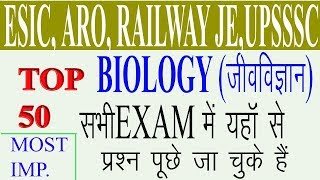 esic, aro, railway je, upsssc science questions || biology important questions || ahc aro science
