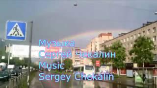 Льют дожди. Инструментал. Музыка Сергея Чекалина. Pour the rain. Sergey Chekalin.