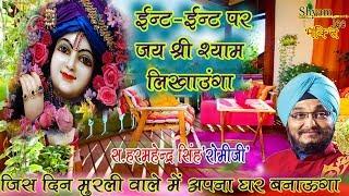 जिस दिन मुरली वाले में अपना घर बनवाउंगा # Romiji # श्याम सुंदर भजन