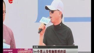 《看看星闻》:《命中注定》汤唯智商遭吐槽  冯小刚为男人代言 Kankan News【SMG新闻超清版】