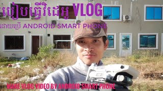 How to make vlog video using Android smart phone with vlogit app