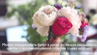 Букет цветов своими руками. Урок от мастерской букетов Софи и Виктории.