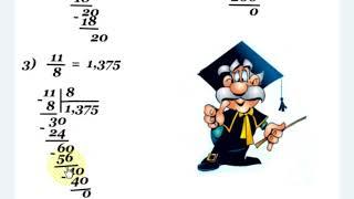 #10 Урок 10. Обращение обыкновенной дроби в десятичную. Математика 5 класс.