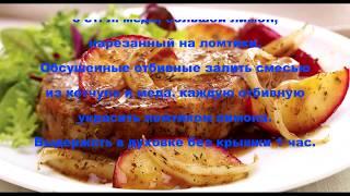 Вторые блюда с медом  Часть 2