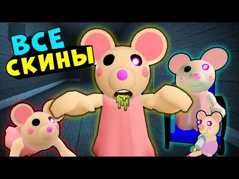Все секретные СКИНЫ МЫШКИ у СВИНОК ПИГГИ в Роблокс! Обновления в Roblox Piggy Mousy