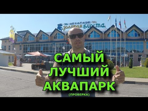 Аквапарк Золотая бухта ГЕЛЕНДЖИК 2017 съемка от первого лица