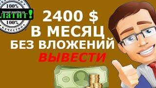ЗАРАБОТОК В ИНТЕРНЕТЕ 2018 БЕЗ ВЛОЖЕНИЙ ОТ 2400 $ В МЕСЯЦ