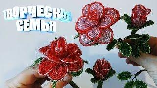 Цветы из бисера. РОЗА с бутоном✔️Пошаговый МК по бисероплетению