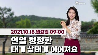 [웨더뉴스] 오늘의 미세먼지 예보 (10월 18일 09…