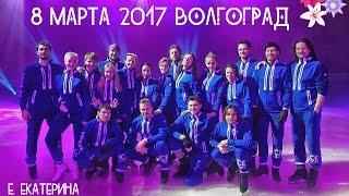 """Илья Авербух ШОУ """"Ледниковый период"""" 8 марта 2017 ВОЛГОГРАД"""