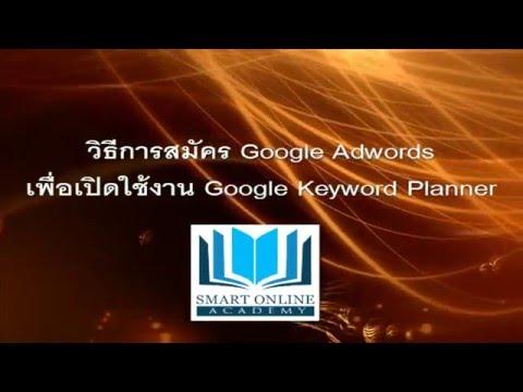 วิธีการสมัครเพื่อเปิดใช้งาน Google Keyword Planner อย่างง่ายๆ by อ.โหน่ง Smart Online Academy